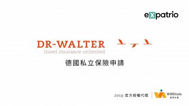 Photo of 德國私立保險 Dr. Walter 申請教學 | 2019官方授權代理