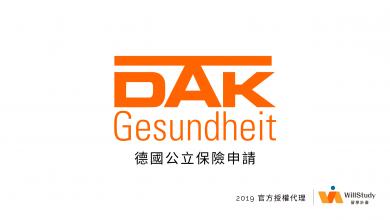 DAK德國公保官方代理合作機構留學計畫