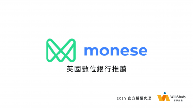 Photo of Monese 數位銀行開戶教學 | Expatrio 官方合作夥伴