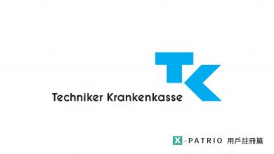 TK 德國公保 公立大學指定使用學生醫療保險