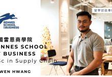 雷恩商學院 供應鏈管理碩士 Master in International Management – Supply Chain (Logistic Track)